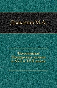 Половники Поморских уездов в XVI и XVII веках