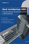 Revit Architecture 2009. Компьютерное проектирование в архитектуре