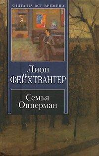 Семья Опперман, Лион Фейхтвангер
