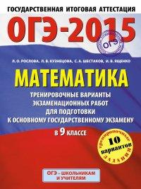 ГИА-2015-ОГЭ. Математика. (60х90/8) Тренировочные варианты экзаменационных работ для подготовки к основному государственному экзамену. 9 класс