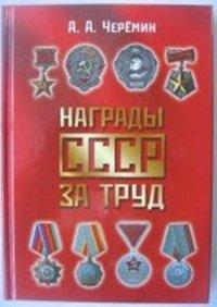 Награды СССР за труд