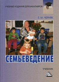 Семьеведение. субкультура семьи и брака. Учебник для бакалавров. 2-е изд., стер