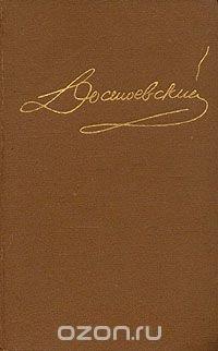 Достоевский. Собрание сочинений в пятнадцати томах. Том 14