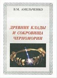 Древние клады и сокровища Черномории