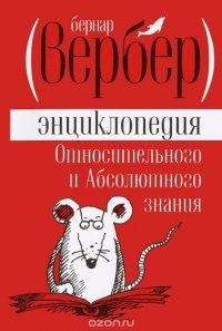 Энциклопедия Относительного и Абсолютного знания