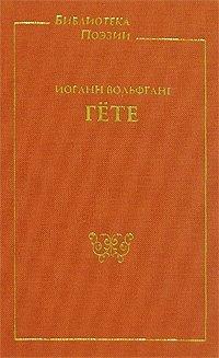 Иоганн Вольфганг Гете. Избранные сочинения, Иоганн Вольфганг Гете