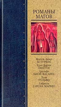 Романы магов
