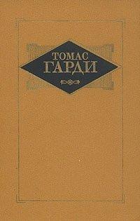 Томас Гарди. Избранные произведения в трех томах. Том 2