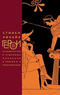 Герои: Человечество и чудовища. Поиски и приключения - Стивен Фрай