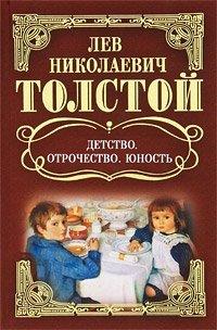 Л. Н. Толстой. Собрание сочинений. Детство. Отрочество. Юность, Лев Толстой