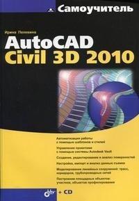 Самоучитель AutoCAD Civil 3D 2010 (+ CD-ROM)