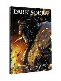 Dark Souls. Легенды пламени, Д. Манн Д.
