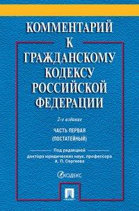 Комментарий к Гражданскому кодексу Российской Федерации. . Часть 1 (постататейный)