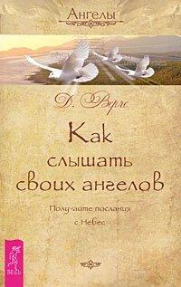 Как слышать своих ангелов. Получайте послания с Небес