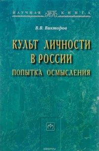 Культ личности в России. Попытка осмысления