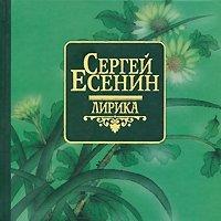 Сергей Есенин. Лирика