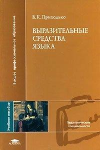 Выразительные средства языка, В. К. Приходько