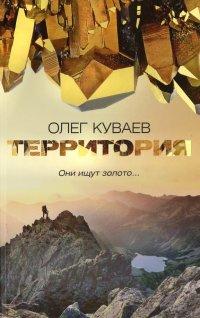 Территория, Олег Куваев