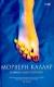 Рецензия  на книгу Морверн Каллар