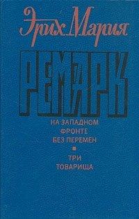 Эрих Мария Ремарк. Комплект из 6 книг. На западном фронте без перемен. Три товарища