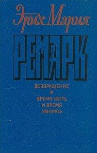 Эрих Мария Ремарк. Комплект из 6 книг. Возвращение. Время жить и время умирать