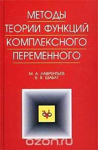 Методы теории функций комплексного переменного