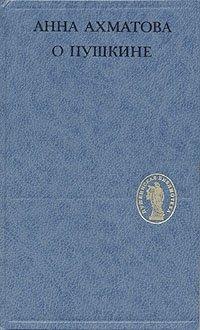 О Пушкине: Статьи и заметки