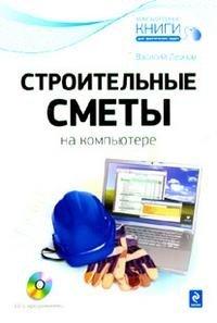 Строительные сметы на компьютере (+ CD)