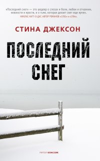 Последний снег, Стина Джексон