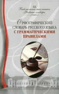 Орфографический словарь русского языка с грамматическими правилами