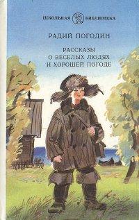 Рассказы о веселых людях и хорошей погоде, Радий Погодин