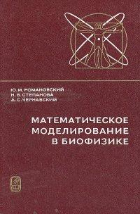 Математическое моделирование в биофизике
