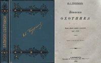 Записки охотника. Полное собрание очерков и рассказов 1847-1876