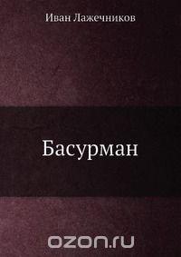 Басурман