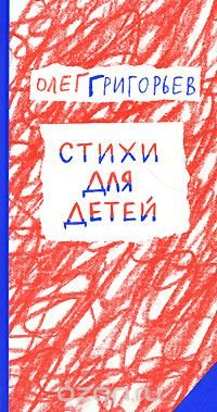 Олег Григорьев. Стихи для детей