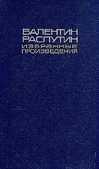Валентин Распутин. Избранные произведения в двух томах. Том 2