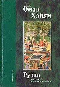 Омар Хайям. Рубаи. Антология русских переводов