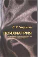 Психиатрия для клинических психологов и психотерапевтов