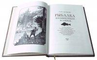 Рыбалка в наших реках и озерах. Иллюстрированное коллекционное издание в изящном переплете ручной работы, украшенном тремя видами тиснения