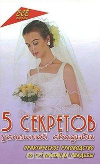 5 секретов успешной свадьбы. Практическое руководство по организации свадьбы
