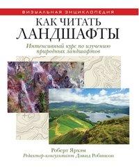 ВЭ.Как читать ландшафты. Интенсивный курс по изучению природных ландшафтов