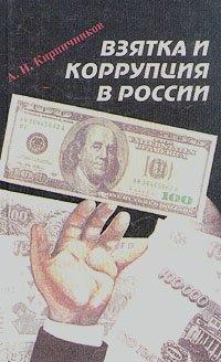 Взятка и коррупция в России