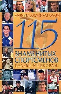 Жизнь выдающихся людей. 115 знаменитых спортсменов. Судьбы и рекорды