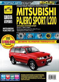 Mitsubishi Pajero Sport/Montero Sport/L 200