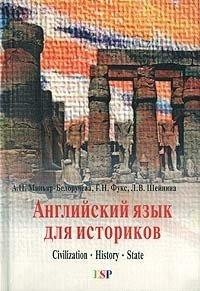 Civilization. History. State. Английский язык для историков. Цивилизация. История. Государство