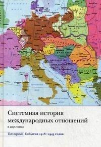 Системная история международных отношений. В 2 томах. Том 1. События 1918-1945 годов