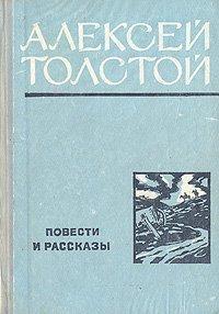 Алексей Толстой. Повести и рассказы