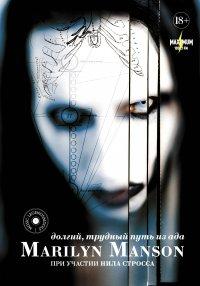 Marilyn Manson: долгий, трудный путь из ада, М. Мэнсон,  Штраус