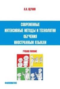 Современные интенсивные методы и технологии обучения иностранным языкам, А. Н. Щукин