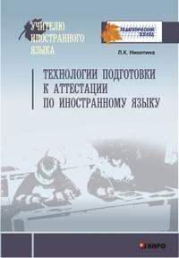 Технологии подготовки к аттестации по иностранному языку, Л. К. Никитина